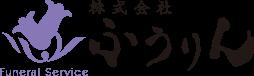 【公式】名古屋で家族葬のことなら 株式会社ふうりん