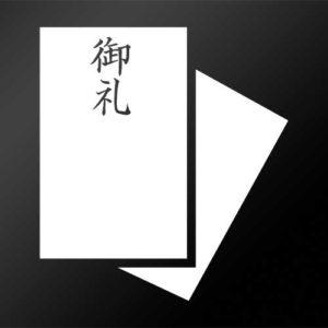 通夜・会葬礼状 10枚・1,100/
