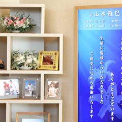 家族葬ホール(メモリアルコーナー)